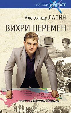 Александр Лапин - Вихри перемен