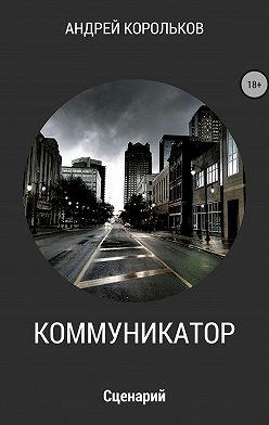Андрей Корольков - Коммуникатор