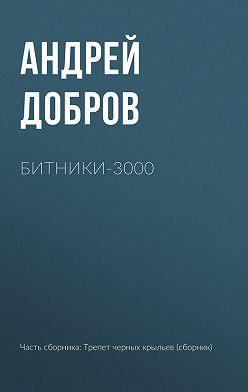 Андрей Добров - Битники-3000