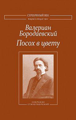 Валериан Бородаевский - Посох в цвету. Собрание стихотворений