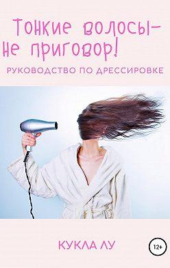Кукла Лу - Тонкие волосы – не приговор