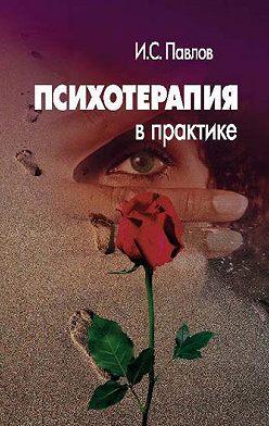 Игорь Павлов - Психотерапия в практике