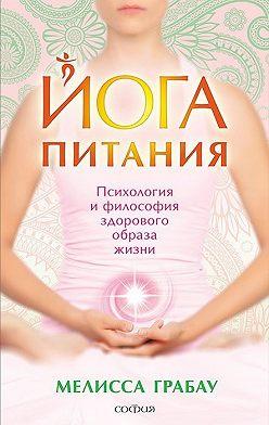 Мелисса Грабау - Йога питания. Психология и философия здорового образа жизни