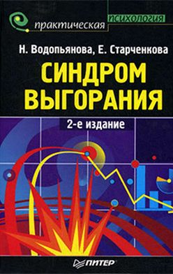 Наталия Водопьянова - Синдром выгорания