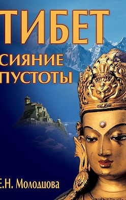 Елена Молодцова - Тибет: сияние пустоты