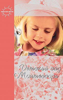 Юлия Фаусек - Детский сад Монтессори (сборник)