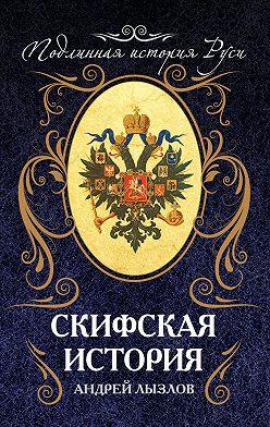 Андрей Лызлов - Скифская история