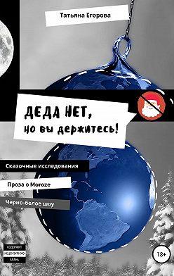 Татьяна Егорова - Деда нет, но вы держитесь!