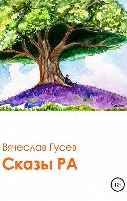 Вячеслав Гусев - Сказы Ра