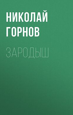 Николай Горнов - Зародыш
