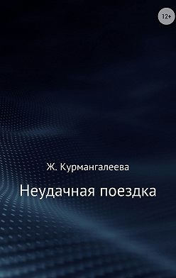 Жанна Курмангалеева - Неудачная поездка