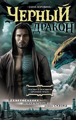 Елена Коровина - Черный дракон
