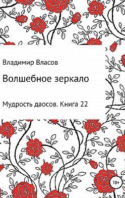 Владимир Власов - Волшебное зеркало