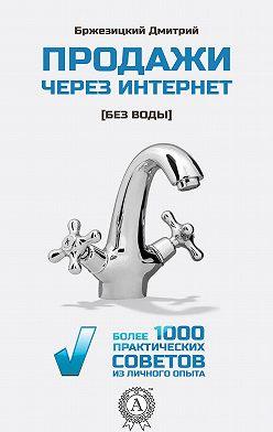 Дмитрий Бржезицкий - Продажи через интернет без воды