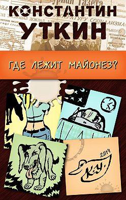Константин Уткин - Забавные моменты, или «Где лежит майонез?»