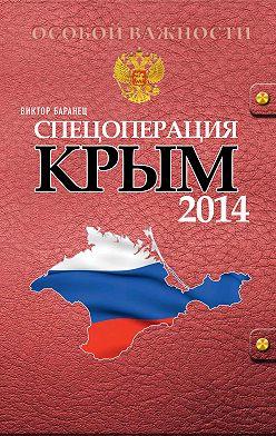 Виктор Баранец - Спецоперация «Крым 2014»