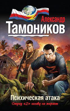 Александр Тамоников - Психическая атака