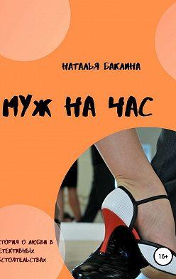 Наталья Баклина - Муж на час