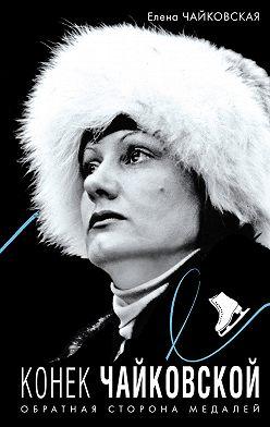 Елена Чайковская - Конек Чайковской. Обратная сторона медалей