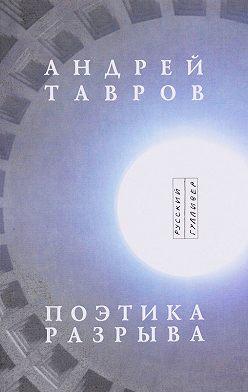 Андрей Тавров - Поэтика разрыва