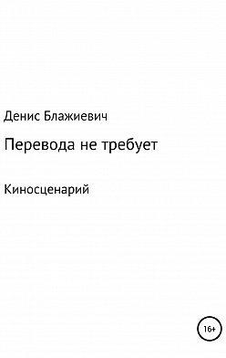 Денис Блажиевич - Перевода не требует