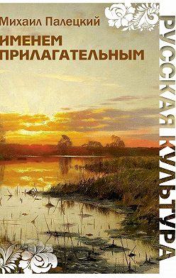 Михаил Палецкий - Именем прилагательным (сборник)