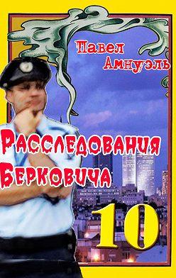 Павел Амнуэль - Расследования Берковича 10 (сборник)