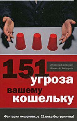 Алексей Ходорыч - 151 угроза вашему кошельку