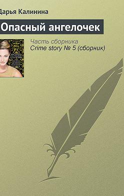 Дарья Калинина - Опасный ангелочек