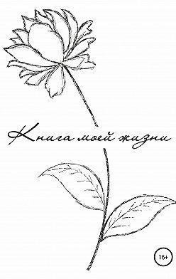 Екатерина Рябикина - Книга моей жизни