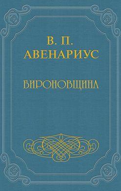 Василий Авенариус - Бироновщина