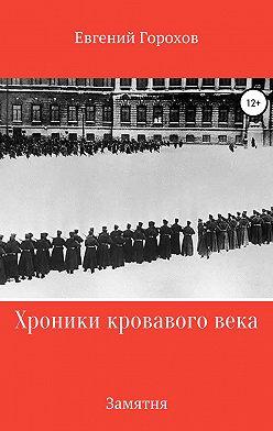 Евгений Горохов - Хроника кровавого века: Замятня
