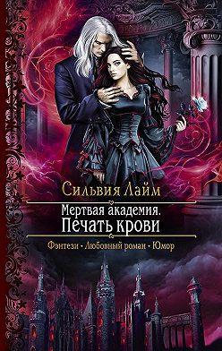 Сильвия Лайм - Мертвая академия. Печать крови