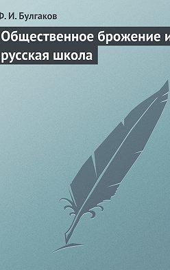 Федор Булгаков - Общественное брожение и русская школа