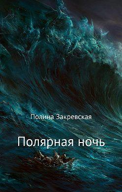 Полина Закревская - Полярная ночь