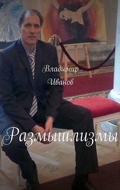 Владимир Иванов - Размышлизмы