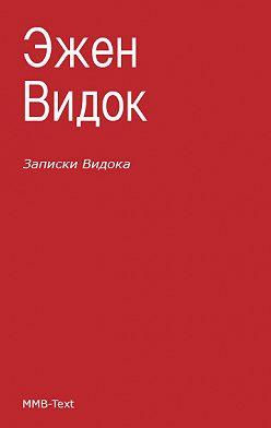 Эжен Видок - Записки Видока (сборник)