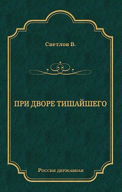 Валериан Светлов - При дворе Тишайшего