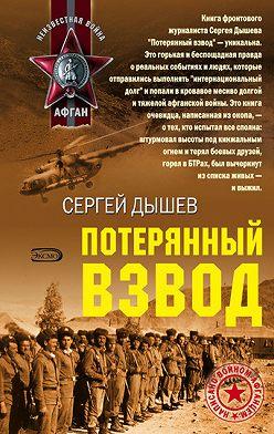 Сергей Дышев - Потерянный взвод