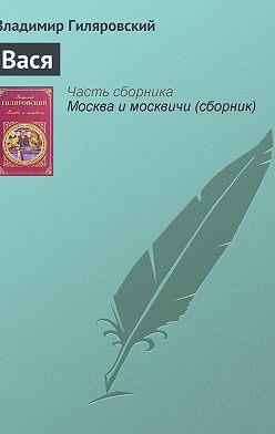 Владимир Гиляровский - Вася