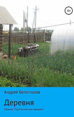 Андрей Белоглазов - Деревня