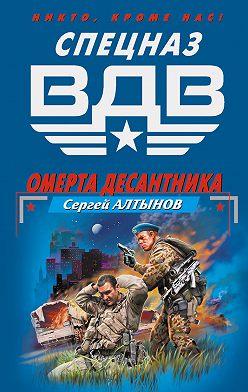 Сергей Алтынов - Омерта десантника