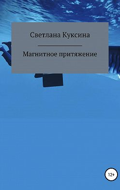 Светлана Куксина - Магнитное притяжение