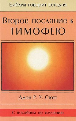 Джон Стотт - Второе послание к Тимофею