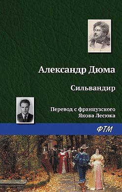 Александр Дюма - Сильвандир