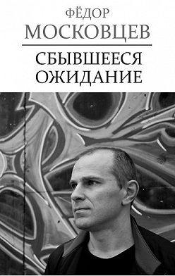 Федор Московцев - Сбывшееся ожидание