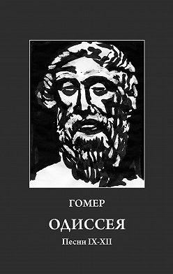 Гомер - Одиссея. Песни IX-XII