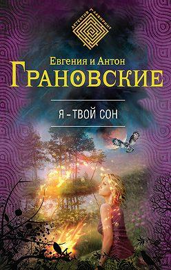 Антон Грановский - Я – твой сон