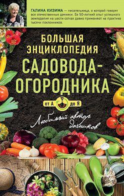 Галина Кизима - Большая энциклопедия садовода-огородник от А до Я