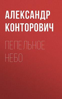 Александр Конторович - Пепельное небо